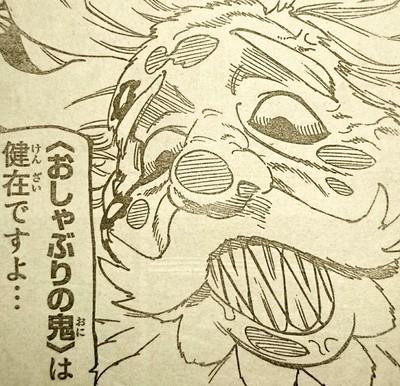 七つの大罪【感想】<237話> 最上位魔神・チャンドラー